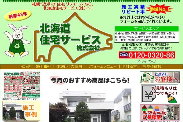 北海道住宅サービスの口コミと評判