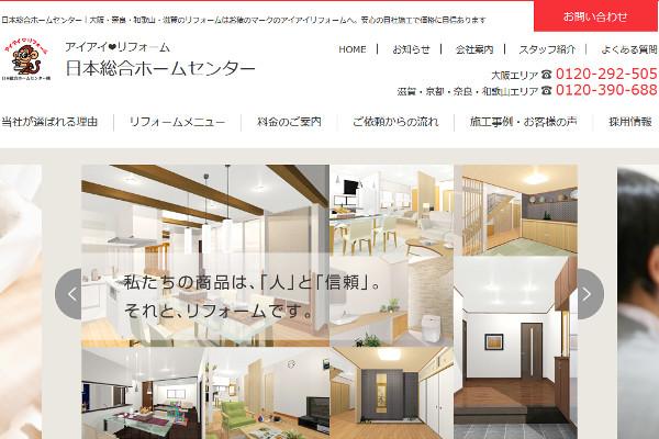 日本総合ホームセンターの口コミと評判