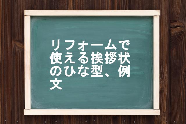 リフォームで使える挨拶状のひな型、例文